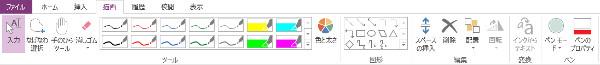 OneNote 描画メニュー