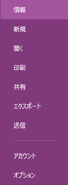 OneNote ファイルメニュー