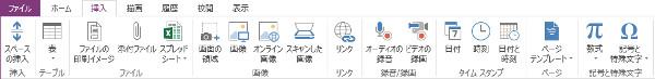 OneNote 挿入メニュー