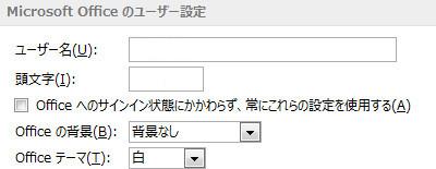 OneNote オプション ユーザー設定