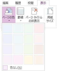 表示のページ設定 色