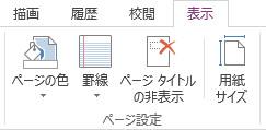 表示のページ設定