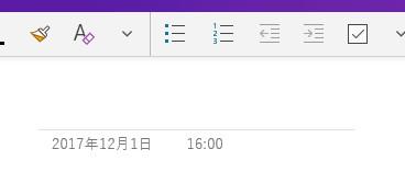 Windows10 OneNote ページ名