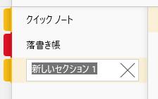 Windows10 OneNote セクション名の入力