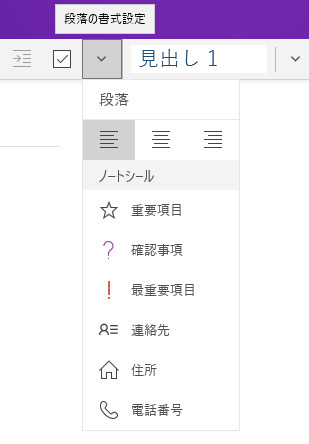 Windows10 OneNote 段落の書式設定