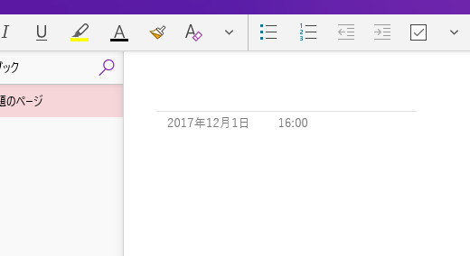 Windows10 OneNote ページ