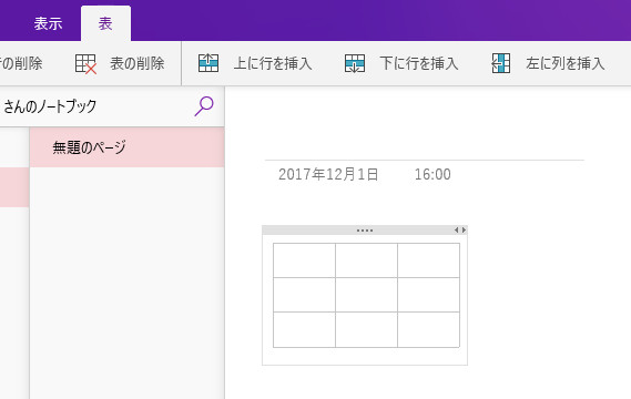 Windows10 OneNote 表