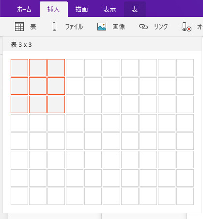 Windows10 OneNote 表の挿入