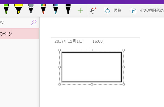 Windows10 OneNote 図形