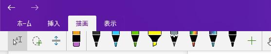 Windows10 OneNote 描画メニュー