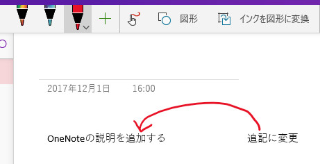 Windows10 OneNote 手書き