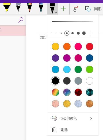 Windows10 OneNote ペン先の選択