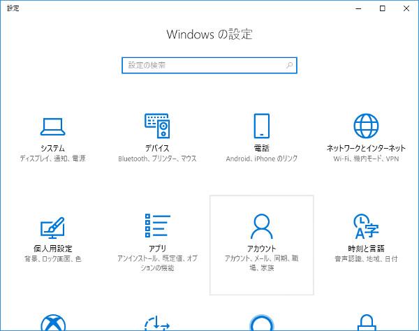Windows10 設定ウィンドウ アカウント