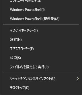 Windows10 スタート 右クリックメニュー