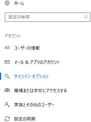 Windows10 サインインオプション