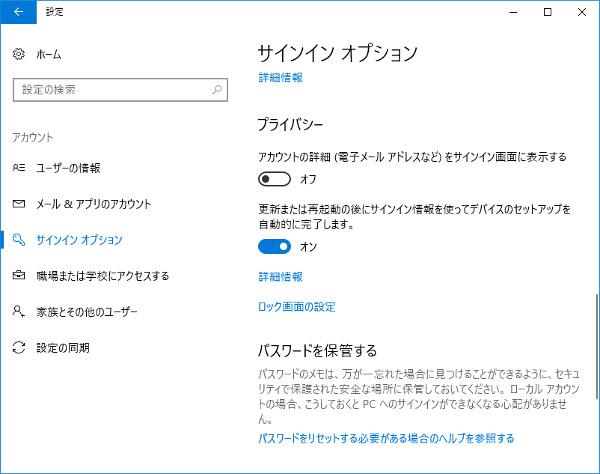 Windows10 サインインオプション プライバシー