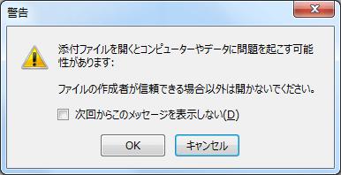 添付ファイルを開く時の警告