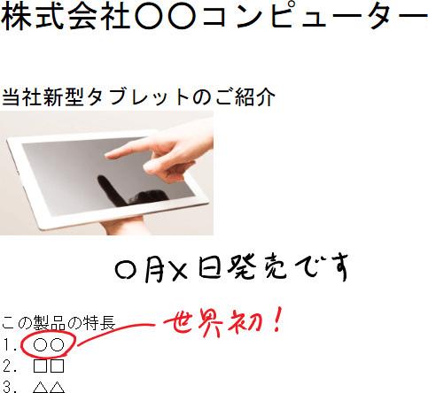手書きの例