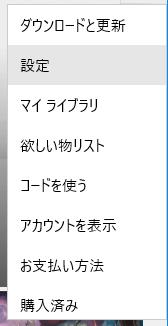 Microsoft Store アプリの設定