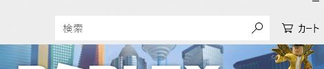 Microsoft Store アプリ検索ボックス
